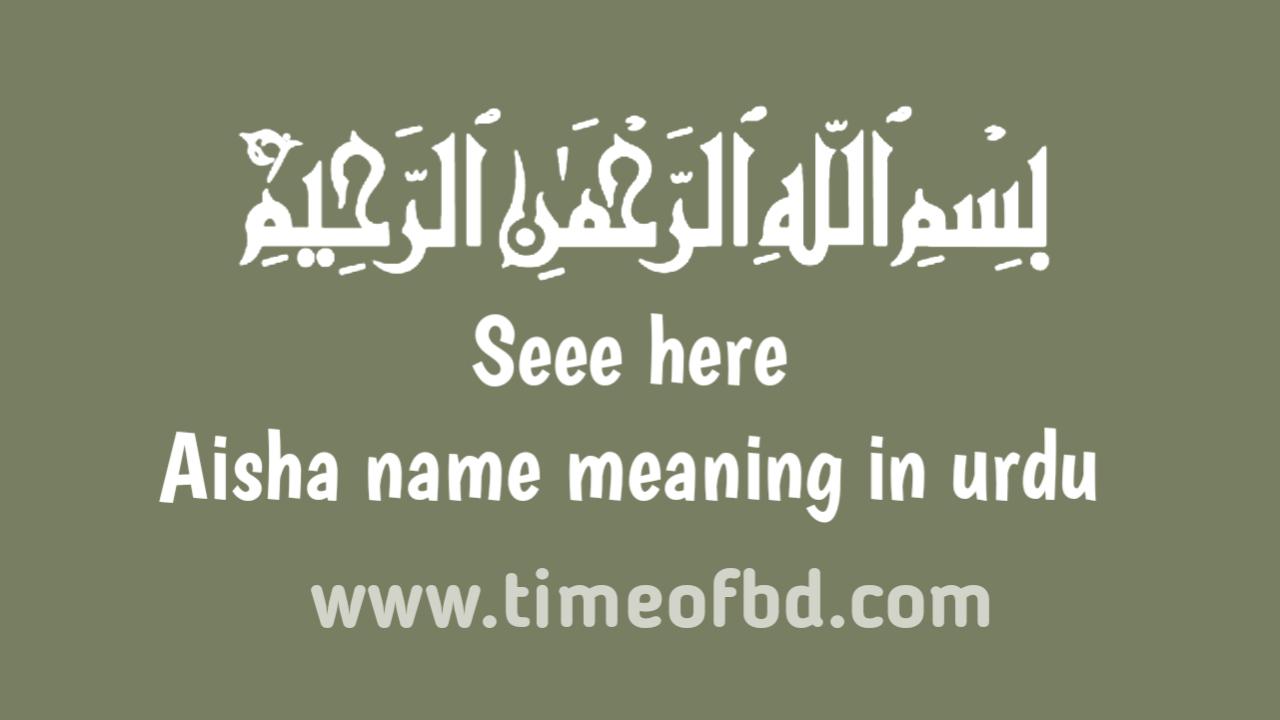 Aisha name meaning in urdu, عائشہ کا نام معنی اردو میں