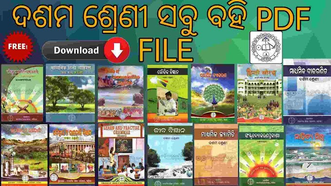 10th Class Odia All Books Latest Pdf File Download For Free BSE Odisha