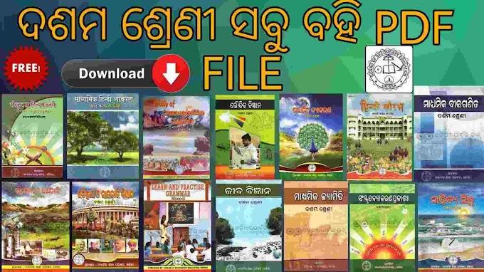 10th Class Odia All Books Latest Pdf File Download For Free BSE Odisha