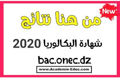 إعلان نتائج البكالوريا سيكون على الساعة 15h00 عبرا هذا الموقع bac.onec.dz