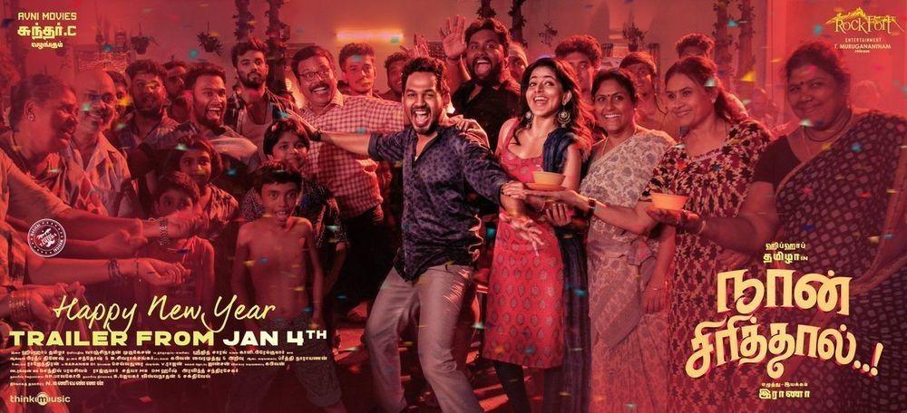 Naan Sirithal Full Movie Download Pagalmovies, Pagalworld, Pagalweb