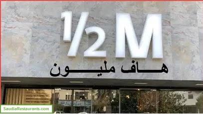 فروع وأسعار منيو هاف مليون Half Million السعودية 2021