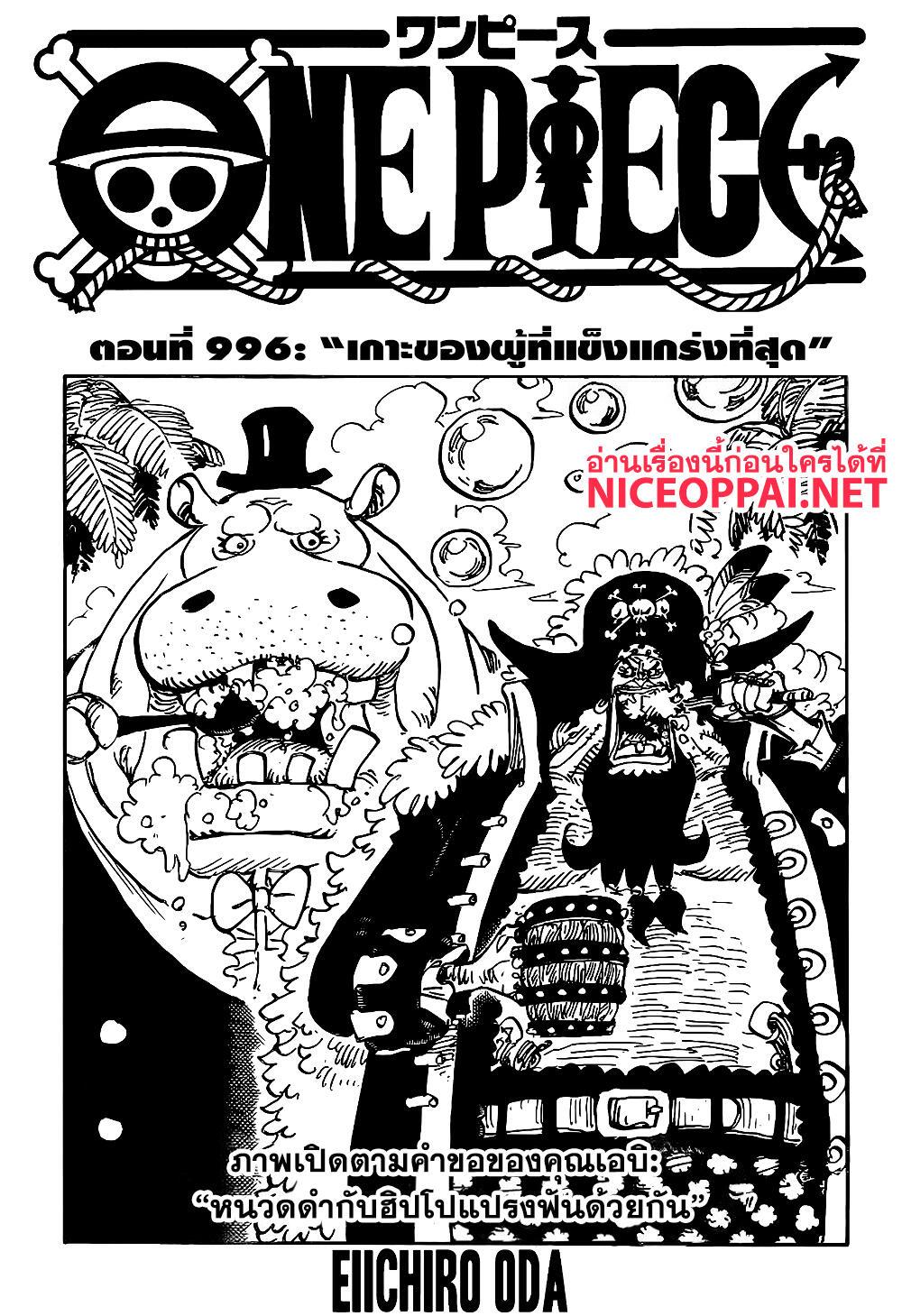อ่านการ์ตูน One Piece ตอนที่ 996 หน้าที่ 1