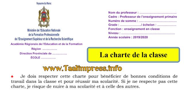وثائق مهمة وضرورية لأستاذ(ة) اللغة الفرنسية بالتعليم الإبتدائي لموسم 2019 - 2020