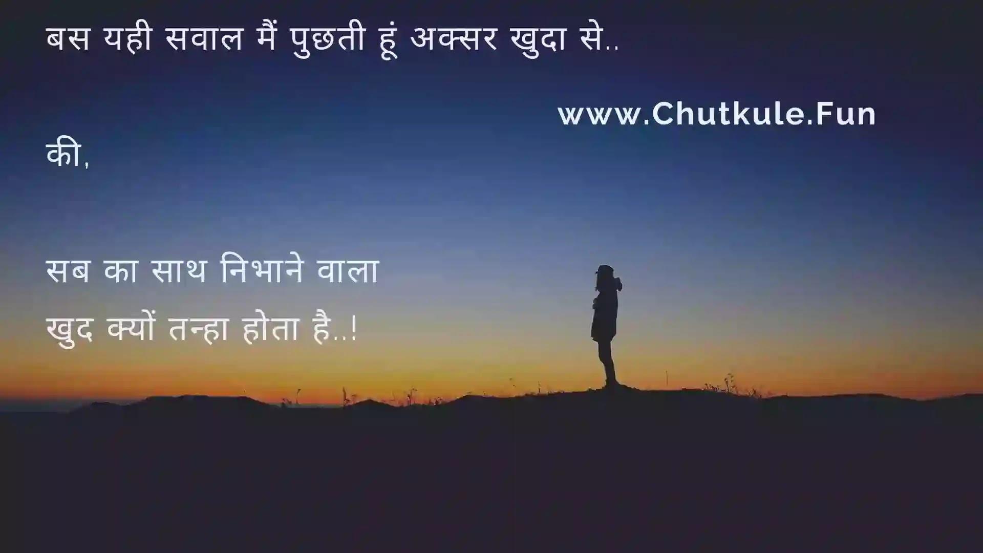 Short Shayari in Hindi