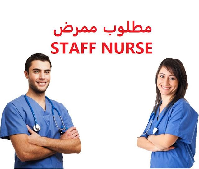 وظائف السعودية مطلوب ممرض STAFF NURSE