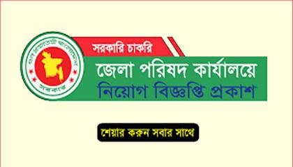 MoulviBazar Zilla Parishad Job Circular 2021
