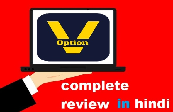 v-option-real-or-fake-complete-review