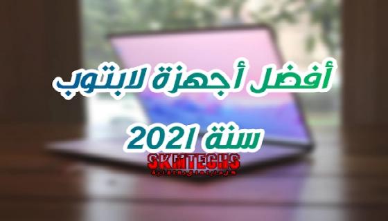 أفضل أجهزة لابتوب لسنة 2021