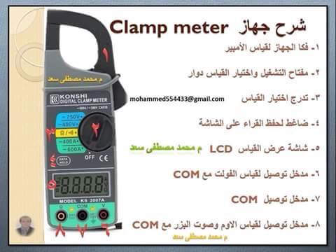شرح  جهاز clamp meter