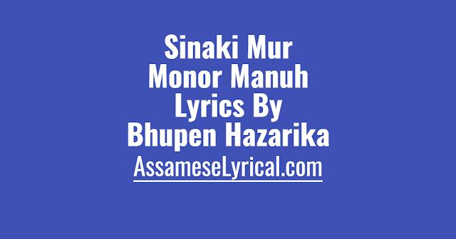Sinaki Mur Monor Manuh Lyrics