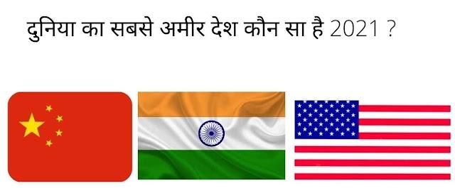 दुनिया का सबसे अमीर देश कौन सा है 2021 | richest country in the world in hindi