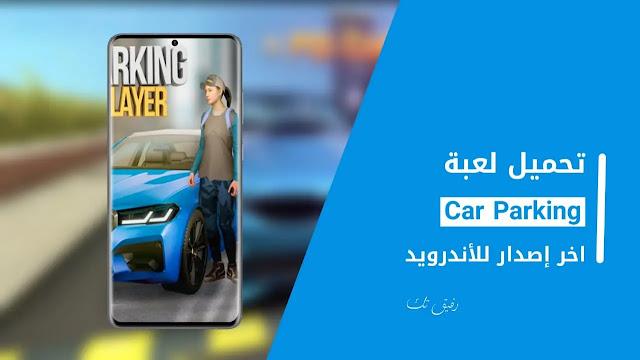 تحميل لعبة Car Parking Apk اخر إصدار (Mod)