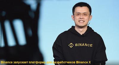 Binance запускает платформу для разработчиков Binance X