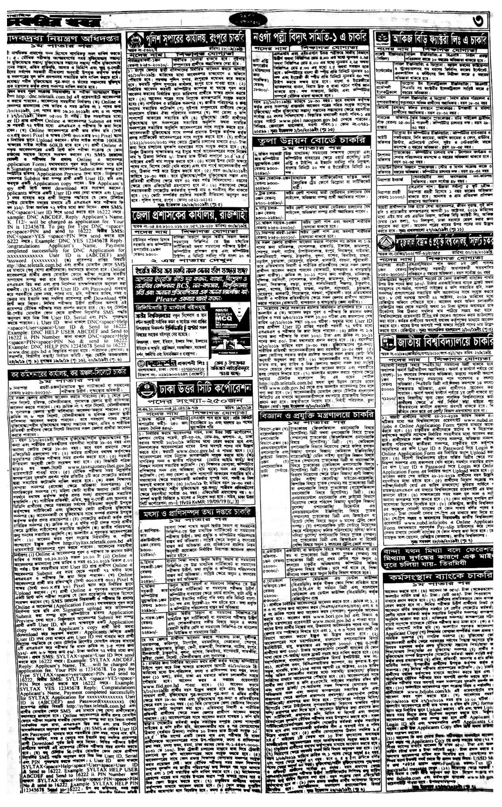 আজকের চাকরির খবর পত্রিকা 04/10/2019