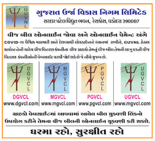 VIEW PGVCL, MGVCL,DGVCL,UGVCL Electricity Bill Check Online