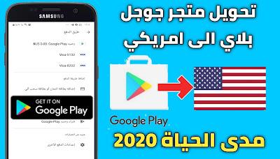 تحويل متجر جوجل بلاي Google play الى امريكي مدى الحياة 2020+ربطه بي فيزة امريكية