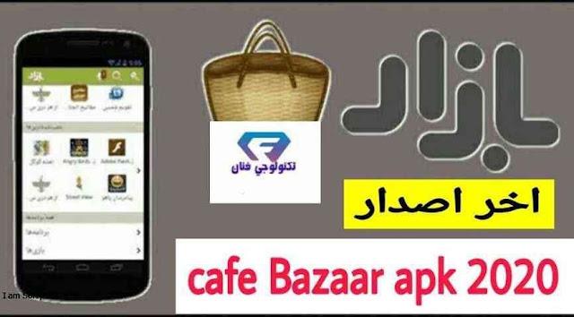 تحميل متجر بازار 2020 Bazaar للاندرويد اخر إصدار برابط مباشر