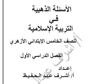 مذكرة تربية اسلامية الصف الخامس الابتدائي الازهري ترم اول