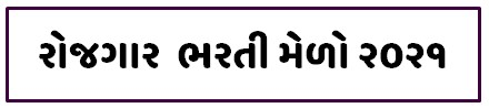 "Employment and Training Department ""Online Rozgaar Bharti Mela""  2021"
