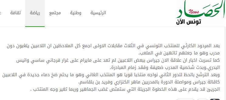 عاجل السر الحقيقي وراء عدم مشاركة اللاعب فرجاني ساسي فى منتخب تونس
