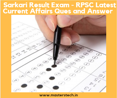 Sarkari Result Exam - RPSC Latest Current Affairs Ques and Ans