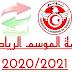 الرابطة الأولى :رزنامة الموسم الرياضي 2020-2021