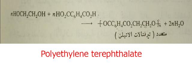 بلمرة التكاثف Condensation polymerization