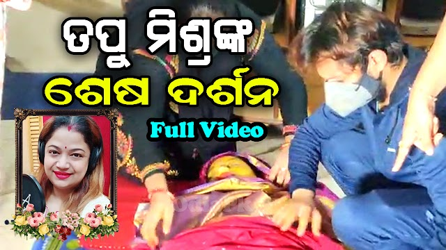 Tapu Mishra's Dead Body Reaches Home - Watch Exclusive Video