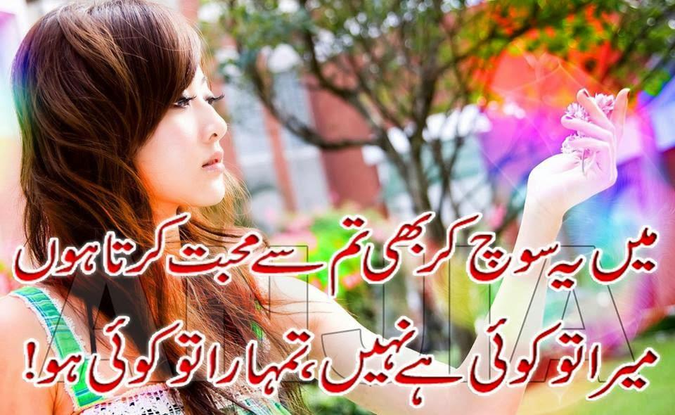 Imagenes De Romantic Poetry In Urdu Sms