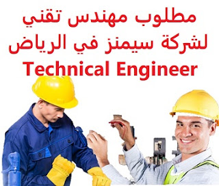 A technical engineer is required for Siemens to work in Riyadh  To work with Siemens in Riyadh  Education: Bachelor degree in electrical or mechanical engineering  Experience: Experience of at least two years of work in the field Fluent in English writing and speaking  Salary: to be determined after the interview
