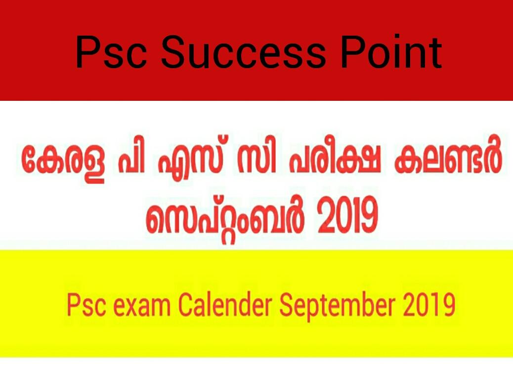 Siuc Calendar.Kerala Psc Exam Calendar For The Month September 2019 Psc Success