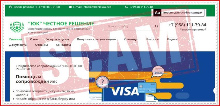 Мошеннический сайт lakiris.ru, stankova.ru, reshenielaw.pro – Отзывы? Юридическая компания, мошенники!