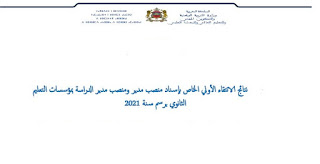 تيجة الانتقاء الأولي لمنصب مدير و منصب مدير الدراسة بمؤسسات التعليم الثانوي لسنة 2021
