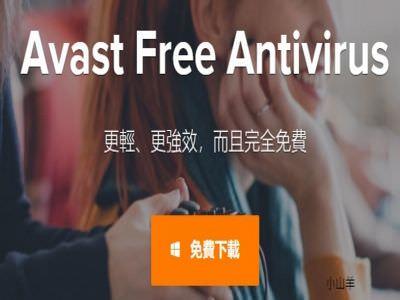 免費防毒軟體推薦2018