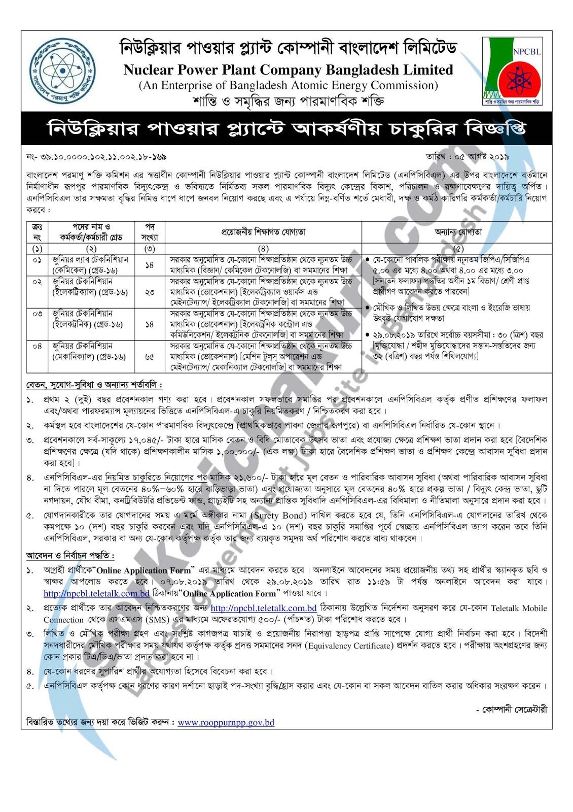 Nuclear Power Plant Company Bangladesh Limited Jobs Circular 2019