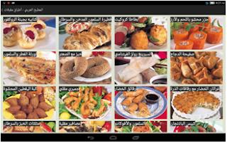 برامج الطبخ
