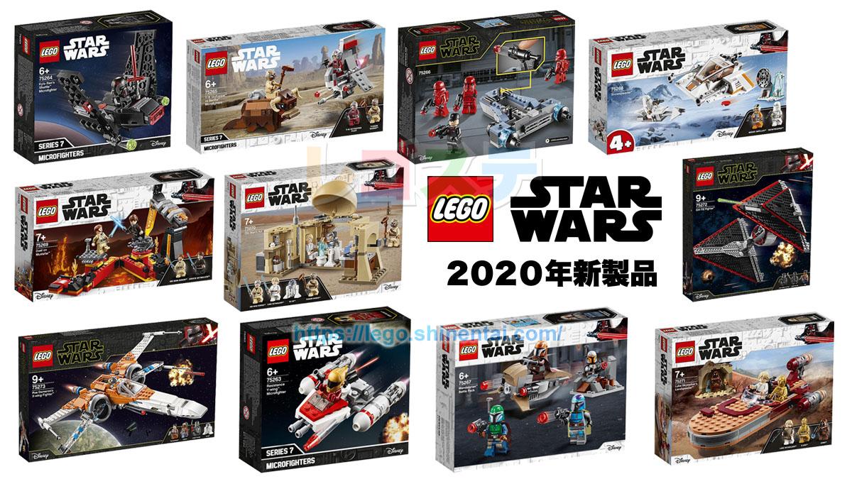 2020年版LEGOスター・ウォーズ新製品公式画像公開:2019年末発売濃厚:みんな大好き定番シリーズ