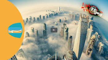 بث مباشر قناة سما دبي