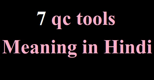 7 qc tools meaning in hindi