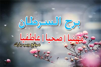 توقعات برج السرطان اليوم الجمعة 31/7/2020 على الصعيد العاطفى والصحى والمهنى