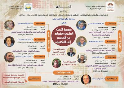 جامعة القاضي عياض مراكش دورة تكوينية تحت عنوان كتابة بحث لنيل شهادة الدكتوراه وفق الشروط العالمية