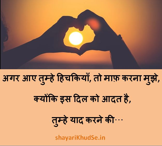 Beautiful Hindi Love Shayari 2 Lines Images, Beautiful Hindi Love Shayari Lyrics Images