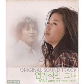 (Soundtrack) Shin Seung Hun - I Believe