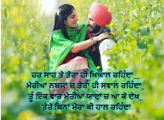 2 Lines Love status in Punjabi