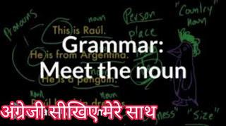 Noun in hindi