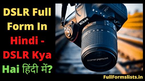 https://www.fullformslists.in/2021/06/dslr-full-form-in-hindi-dslr-kya-hai.html
