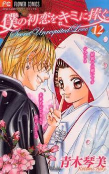 Boku no Hatsukoi o Kimi ni Sasagu Manga