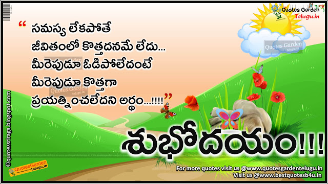 Beautiful telugu good morning Quotations
