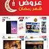 عروض بست اليوسفي الكويت حتى الجمعة 31 مايو , Best AlYousifi offers Kuwaitexpires on Friday May 31, 2019 2019